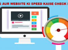 Blog Aur Website Ki Speed Kaise Check Kare