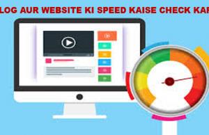 Blog Aur Website Ki Speed Kaise Check Kare